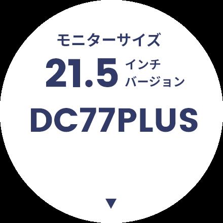 モニターサイズ21.5インチバージョンDC77PLUS販売開始